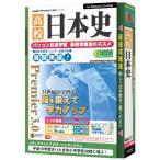 media5 Premier 3.0 高校日本史
