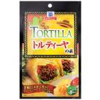 MC(マコーミック)トルティーヤの素 メキシコ料理 80g