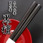 男の箸 四角黒檀 箸 金婚式 結婚祝い プレゼント