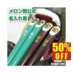メロン熊 メロン熊箸 フリーサイズ2色