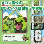 メロン熊 B5自由帳・学習帳 6種