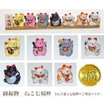 開運!七福まねき猫 七福神 ディスプレイ 置物 開店祝い 縁起物 ギフト 招き猫 敬老の日 新年