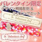 桐箱付き商品と一緒にご注文ください バレンタインデザイン桐箱彫刻&ラッピングセット