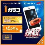 キングジム タッチパネルコーティング剤「iガラコ」GC10