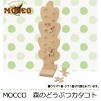 ショッピングどうぶつの森 日本製の木製玩具 平和工業 MOCCO 森のどうぶつカタコト W-73