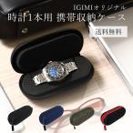 腕時計 携帯収納ケース 1本用 ブラック 黒 出張 旅行にも便利 BI324197