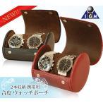 腕時計 収納ケース 2本用 携帯用レザーウォッチケース ウォッチポーチ IG-ZERO 59-1 59-3 アウトレット