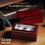 腕時計 収納ケース 3本収納  木製 高級ウォッチボックス ケース IG-ZERO40A-5 40A-5W プレゼント
