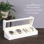 腕時計 収納ケース 4本用  木製 ホワイトパール ウォッチボックス コレクションケース 窓付 IG-ZERO W634 贈り物  プレゼント