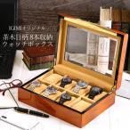 腕時計 収納ケース 8本用 茶木目柄 ウォッチボックス コレクションケース IG-ZERO56-5 高級時計ケース 時計ケース 時計ディスプレイ 時計収納
