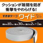 すきまテープ(ワイド) 30mm×2mすきまテープ 隙間テープ テープ すきま風防止 緩衝材 騒音対策 冷気 すき間テープ 戸当たりクッションテープ グレー