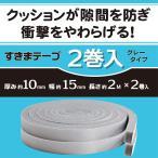 すきまテープ(2巻入) 15mm×2mすきまテープ 隙間テープ テープ すきま風防止 緩衝材 騒音対策 冷気 すき間テープ 戸当たりクッションテープ グレー 100均