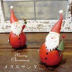 メタルサンタクリスマス オブジェ 飾り インテリア ブリキ 置物 小物 雑貨 サンタ ディスプレイ ショップ オシャレ デコレーション ギフト 北欧 冬