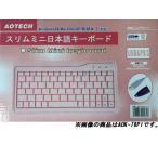 安心のメーカー保証付き!!アオテック AOTECH キーボード AOK-78BK スリムミニ日本語タイプ PS3 Xbox対応