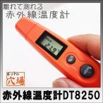 離れていても測れる 赤外線温度計 DT8250 ペンタイプ