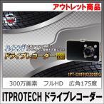 ショッピングドライブレコーダー アウトレット ITPROTECH ドライブレコーダー IPT-DRFHD300FG 3型液晶/視野角175度/赤外線LED4個搭載/300万画素