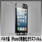 iPhoneSE/5S/5C/5用 強化ガラスフィルム 硬度9H 2.5Dラウンド加工 ノーブランド