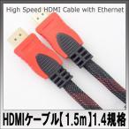 ハイスピードHDMIケーブル 1.5m 1.4規格 タイプAオス-タイプAオス イーサネット 3D PS3、PS4、Xbox360対応