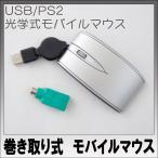 【送料無料】USB/PS2 巻取り式 薄型モバイルマウス 光学式