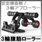 3輪腹筋ローラー アブホイール アブローラー 腹筋トレーニング
