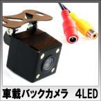 車載用バックカメラ CCD 4LEDタイプ 防水 広角170度