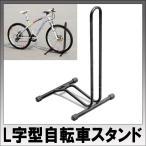 床置用 L字型 自転車スタンド 1台用  駐輪スタンド 屋内 屋外