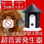 犬用 ムダ吠え防止 超音波発生器 しつけ トレーニング 感知 近隣トラブル 安眠妨害 防止