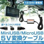 12/24V車対応 5V変換 降圧 MicroUSBケーブル ACC/BAT直結 コネクタ向き3種から選択
