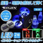 ドリンクホルダー LED イルミネーション ソーラー充電 配線不要 2個セット