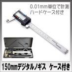 ケース付き デジタルノギス ステンレス鋼 0.01mm〜150.00mm