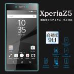 XperiaZ5用 強化ガラスフィルム 硬度9H 2.5Dラウンド加工 ノーブランド