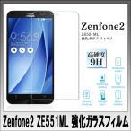 Zenfone2 5.5インチ用 強化ガラスフィルム 硬度9H 2.5Dラウンド加工 ノーブランド  ZE551ML/ZE550ML