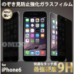 iPhone6s/6用 のぞき見防止 強化ガラスフィルム 硬度9H 2.5Dラウンド加工