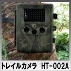 トレイルカメラ HT-002A 不可視赤外線 屋外用モーション検知無人カメラ 並行輸入品