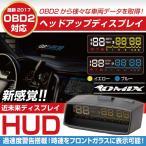 2017年モデル ヘッドアップディスプレイ スピード obd2 メーター HUD OBD2接続