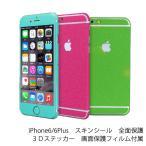 iPhone6/6Plus スキンシール 全面保護 3Dステッカー 画面保護フィルム付属