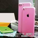 iPhone7/7Plus スキンシール 全面保護 光沢 3Dステッカー 画面保護フィルム付属  02P03Dec16
