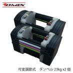 ショッピングダンベル 可変調整式 ダンベル MAX約23kg キューブタイプ 2個セット