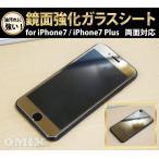 iPhone7/7Plus用 強化ガラスフィルム 前面・背面セット 鏡面仕上げ メタリックカラー