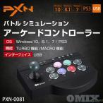 PXN アーケードスティック PXN-00081 連射機能 マクロ機能 USB 低重心 吸盤固定