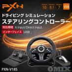 PXN レーシングホイール ハンドルコントローラー ForPC PXN-V18S
