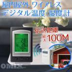 ワイヤレス 屋内屋外 デジタル温度計 湿度計 天気 バックライト 室内 室外