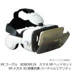 VRゴーグル BOBOVR Z4 スマホ VRヘッドセッ VRメガネ 3D映像効果 バーチャルリアリティ