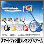 フレキシブルアーム iPhone/スマートフォン各社対応(xperia Galaxy )卓上ホルダー 卓上アームスタンド