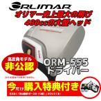 【購入特典/非公認ボール1ダース分付】【非公認ドライバー】オリマー 非公認 鍛造チタンドライバー ORM-555【480cc】【超高反発】