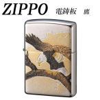 ZIPPO 電鋳板 鷹