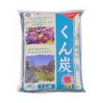 あかぎ園芸 くん炭 2L 20袋(代引き不可)(同梱不可)