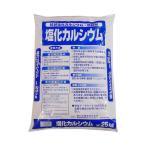 あかぎ園芸 塩化カルシウム 25kg 1袋(代引き不可)(同梱不可)