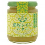 蓼科高原食品 濃厚レモンバター 250g 12個セット(代引き不可)(同梱不可)