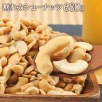 世界の珍味 おつまみ SC割れカシューナッツ 大 680g×10袋(代引き不可)(同梱不可)